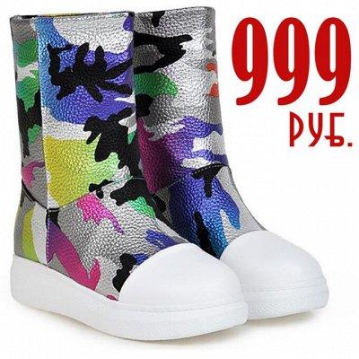 Обувь 👢 В Наличии! Зима, Осень, Лето. Скидки% — АКЦИЯ Дутики 999, 1200,1300 и 1999 руб Цены ниже некуда