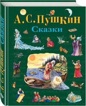 А.С. Пушкин Сказки (ил. А. Власовой)