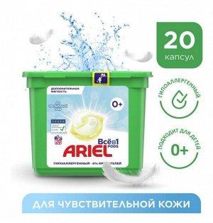 ARIEL Авт Гель СМС жидк. в растворимых капсулах Liquid Capsules Для чувствительной кожи 20X24.2г