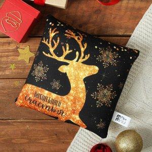 Подушка-антистресс «Волшебного счастья», 23х23 см, новогодняя, золотой олень