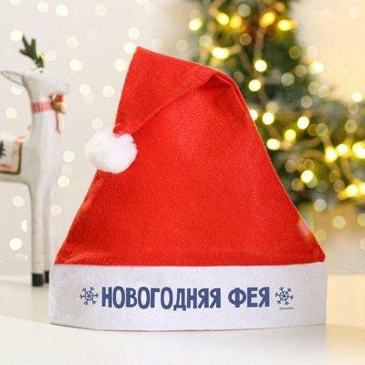Большая новогодняя! Текстиль для праздника — Колпаки