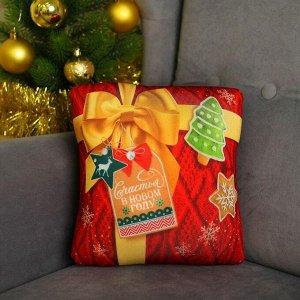 Подушка-антистресс «Счастливого Нового Года», новогодняя, подарок 23х23 см