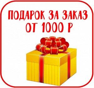 Подарок при заказе от 1000 рублей