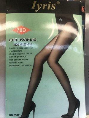 Колготки 70 ден для полных женщин (5-8) с утягивающим и массажным эффектом