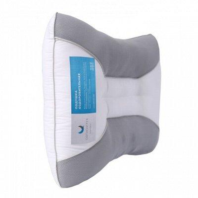 Мечтательные сны. Полотенца и КПБ из европейских тканей — Подушки ОРТОВИТЕКС для комфортного и полезного сна