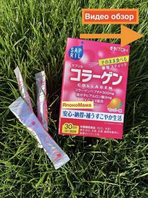 Коллаген Саприл ITOH (Sapril collagen), вкус манго, на 30 дней, Япония