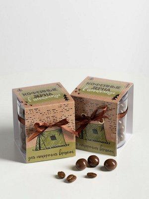 """? Кофейные зерна в шоколаде """"Для покорения вершин (палатка и горы)"""", 100г."""