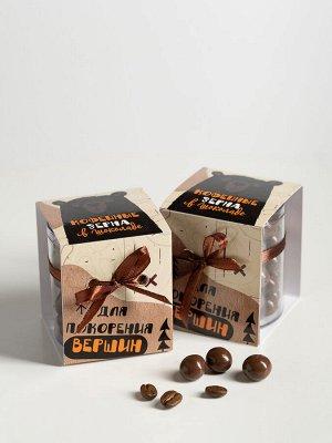 """? Кофейные зерна в шоколаде """"Для покорения вершин (медведь)"""", 100г."""
