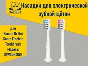 Сменные насадки для электрической зубной щётки Xiaomi Dr Bei Sonic Electric Toothbrush