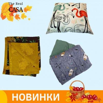 🔥 При заказе двух подушек или одеял, скидка на второе — Новинки для дома