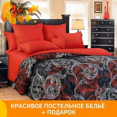 🔥 Зимнее одеяло — по Летней цене — Постельное белье + подарок