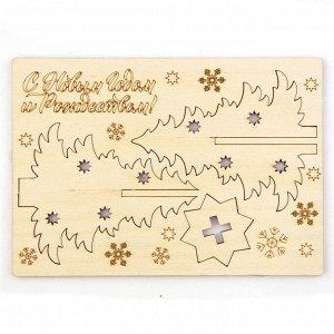 Деревянная открытка с сувениром Сборная елка