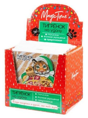 Новогоднее подвесное украшение Тигр на удачу из картона с предсказанием