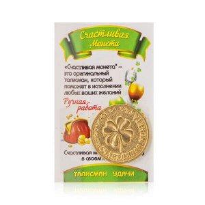 Монета Счастливая - клевер/подкова. Талисман кошельковый