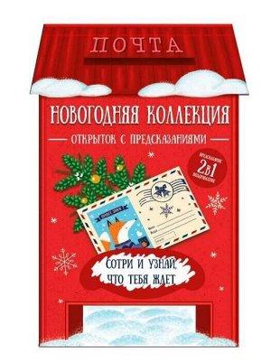 Набор новогодних открыток Почтовый ящик из картона с предсказанием, с защитным скретч-слоем 12 шт.