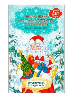 Набор новогодних открыток С Новым годом! из картона с предсказанием, с защитным скретч-слоем 12 шт.