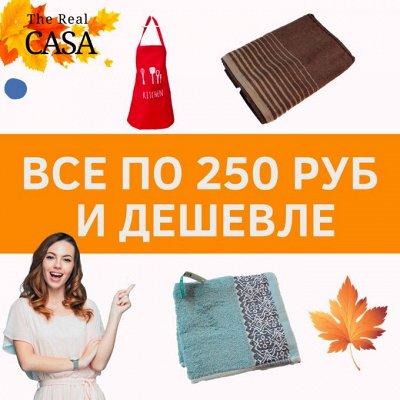 🔥 При заказе двух подушек или одеял, скидка на второе — Все по 250 руб и дешевле