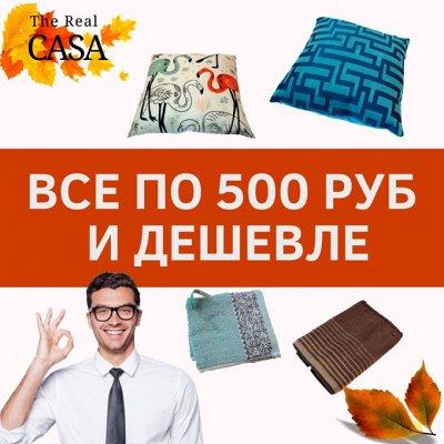 🔥 При заказе двух подушек или одеял, скидка на второе — Все по 500 руб и дешевле