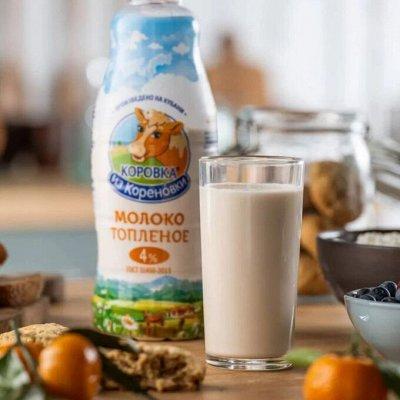 Молоко и молочные продукты Коровка из Кореновки