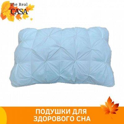 🔥 Зимнее одеяло — по Летней цене — Подушки для сна
