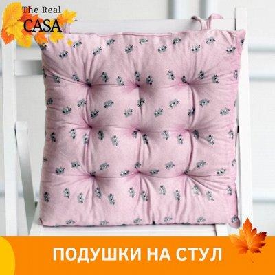 🔥 Зимнее одеяло — по Летней цене — Удобные подушки на стул