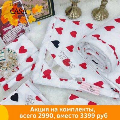 🔥 Зимнее одеяло — по Летней цене — Одеяло, простынь + 2 наволочки