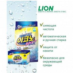 """LION Концентр. стир. порошок для ручной и автомат. стирки в холодной воде (все виды тканей) """"BEAT Econо Max"""", мягк. упак."""