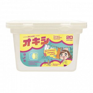 Капсулы для стирки тройные Okishi 20 шт. с ароматом Французская Ривьера