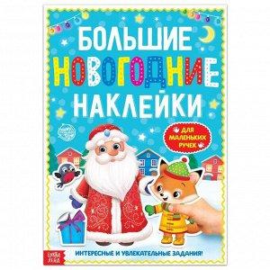 """Книга с заданиями """"Большие новогодние наклейки. Дедушка Мороз"""", 16 стр., формат А4"""