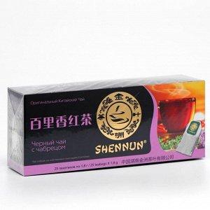 Чай черный с ароматом чабреца, 25 пакетиков, 45 г