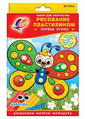 """Набор для рисования пластилином """"""""Бабочка"""""""""""