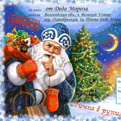Привет из Великого Устюга или Письмо от Деда мороза!