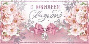 """Конверт для денег """"С юбилеем свадьбы"""""""