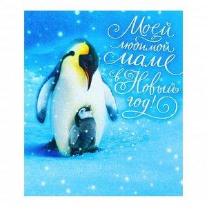 """Открытка """"Моей любимой маме в Новый год!"""" пингвины"""