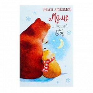 """Открытка """"Моей любимой маме в Новый год!"""" медвежата, конгрев"""