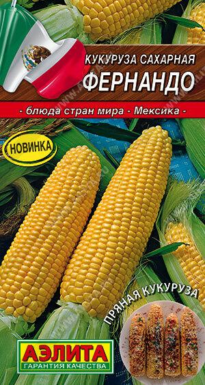 Кукуруза сахарная Фернандо