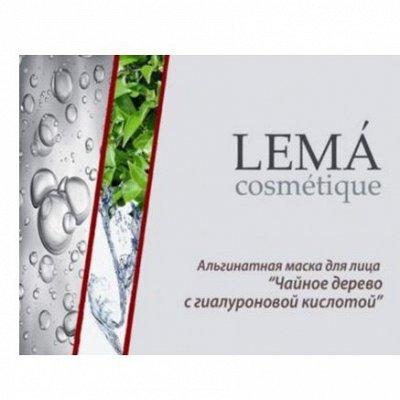 Патчи под глаза - 10 минут для красоты — LEMA cosmetique (Франция) - маски, сыворотки, уход за телом