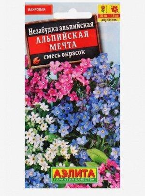 """Семена цветов Незабудка """"Альпийская мечта"""", смесь окрасок, Дв, 0,2 г"""