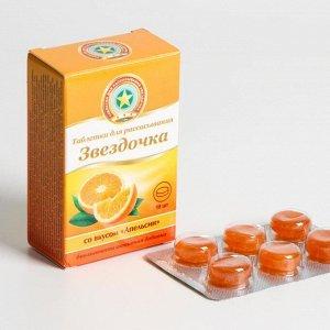Таблетки для рассасывания «Звёздочка» апельсин, при простуде и ОРВИ, 18 шт. по 2.4 г