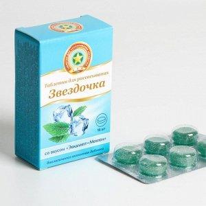 Таблетки для рассасывания «Звёздочка» эвкалипт-ментол, при простуде и ОРВИ, 18 шт. по 2.4 г