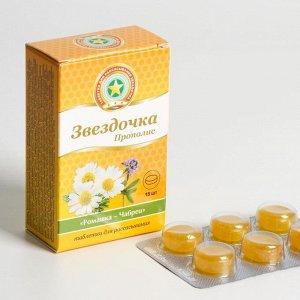 Таблетки для рассасывания «Звёздочка» прополис, ромашка-чабрец, при простуде и ОРВИ, 18 шт. по 2.5 г