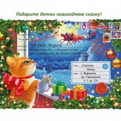 ✱ Волшебные письма Деду Морозу! ✱ Подарки к 2022 НГ! ✱