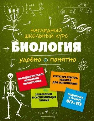 О. Ч. Мазур, Т. В. Никитинская Биология
