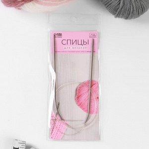 Спицы для вязания, круговые, с пластиковой леской, d = 3 мм, 14/80 см, с иглой