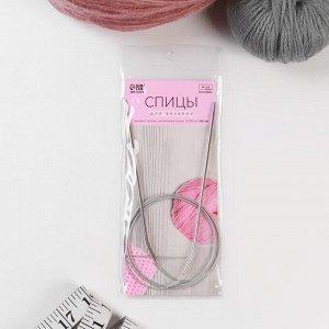 Спицы для вязания, круговые, с металлическим тросом, d = 2,5 мм, 14/100 см