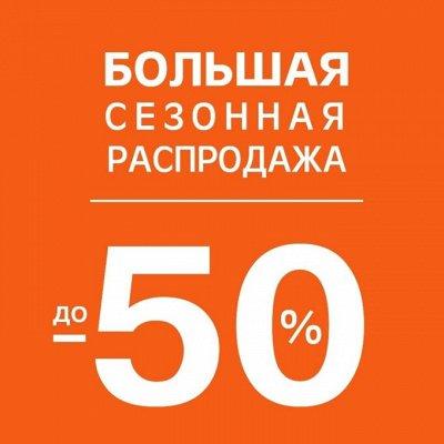 ✌ ОптоFFкa ️Товары ежедневного спроса ️ — Распродажа товаров для отдыха