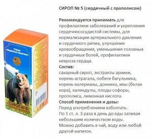 """Сироп """"Медвежье здоровье"""" №5 сердечный с прополисом 120мл"""