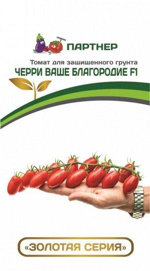 Семена Томат Черри Ваше Благородие F1 5 шт