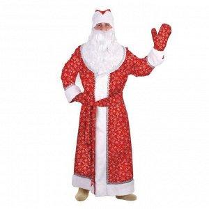 Костюм Деда Мороза «Серебряные снежинки», атлас, шуба, шапка, пояс, варежки, борода, р. 56-58
