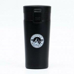 "Термокружка ""Мастер К. Coffee"", 400 мл, сохраняет тепло 6 ч, 7.5х17.5 см"